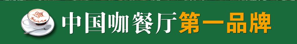埃尔咖啡——中国咖餐厅第一品牌
