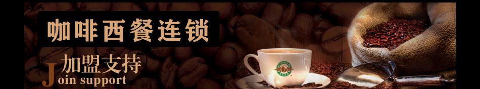 埃尔咖啡——加盟支持