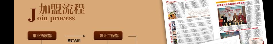 埃尔咖啡——加盟流程