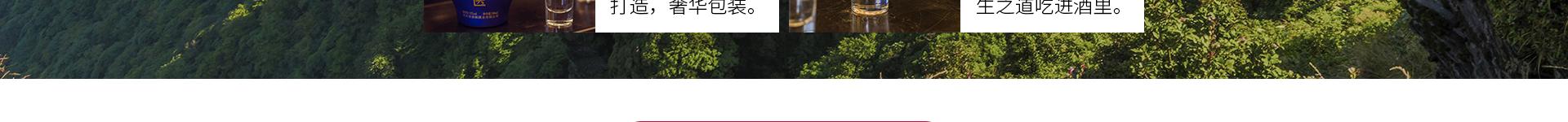 老宗医-吃酒有方-34