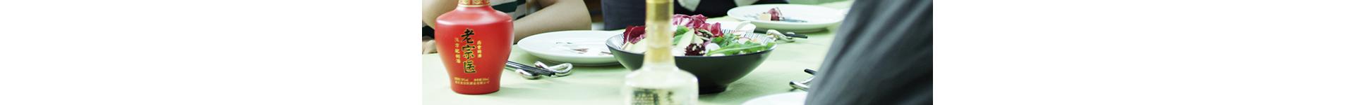 老宗医-吃酒有方-53