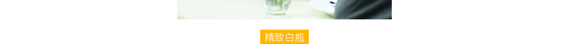 老宗医-吃酒有方-54