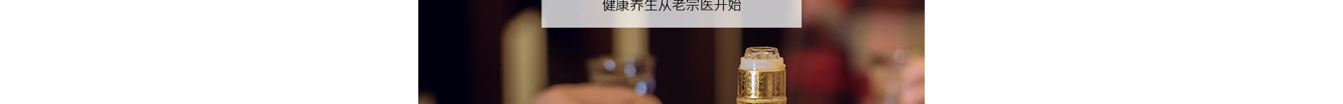 老宗医-吃酒有方-58