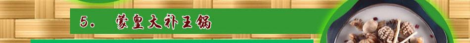 蒙皇生態養生火鍋加盟