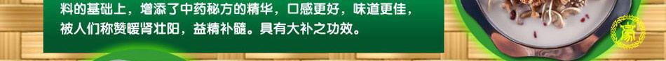蒙皇生態養生火鍋代理