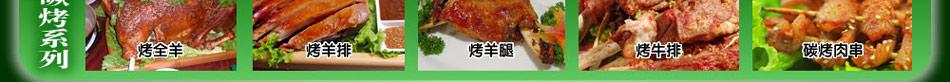 蒙皇秘制牛雜鍋
